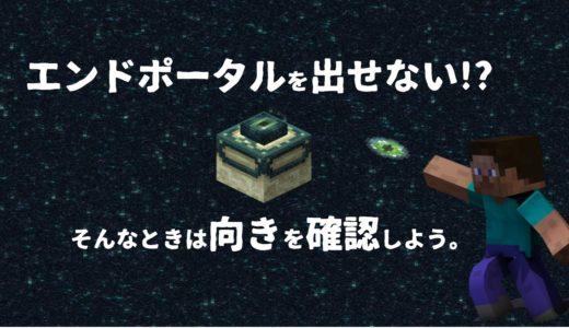 【マイクラ】エンドポータルが出現しない!?実はその原因、フレームの向きにあった。