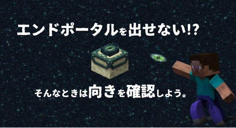 ポータル ない エンド マイクラ Minecraftでエンドポータルを見つける方法 (画像あり)