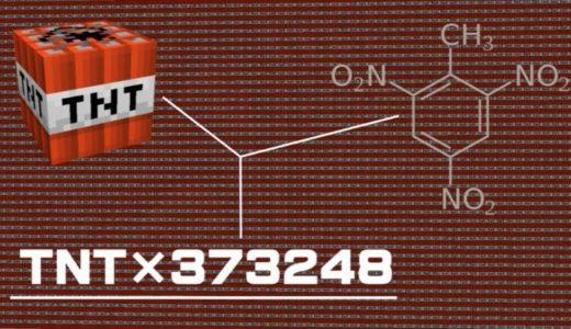 【マイクラ】TNT「373,248個」を爆発させてみたらどうなる?