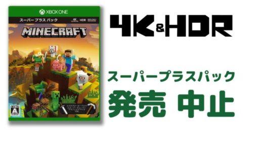 【マイクラ】4K・HDR対応「スーパープラスパック」の発売が中止に