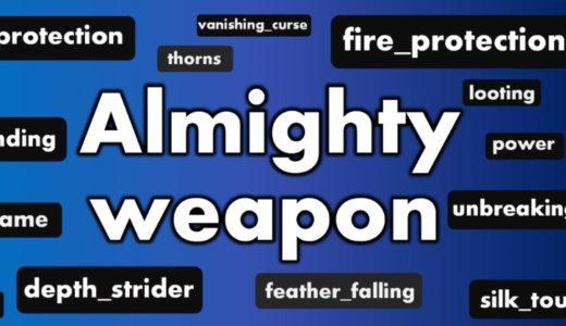 【マイクラ】コピペでOK。最強の剣/弓/トライデント/ツール類や防具などをコマンドで出してみよう