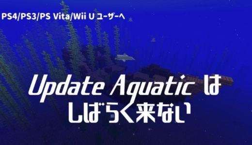 【マイクラ】PS4/PS3/PSVita/Wii U/Xbox360に配信予定の水のアップデートは時間が掛かりそう