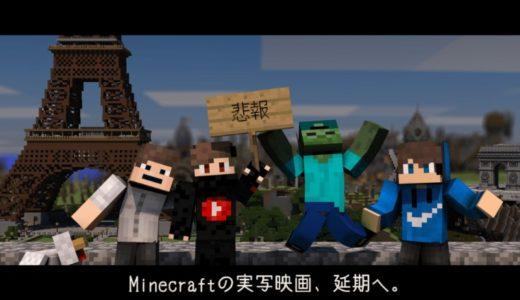 【マイクラ】Minecraft実写版映画の公開日が変更へ:監督が降板