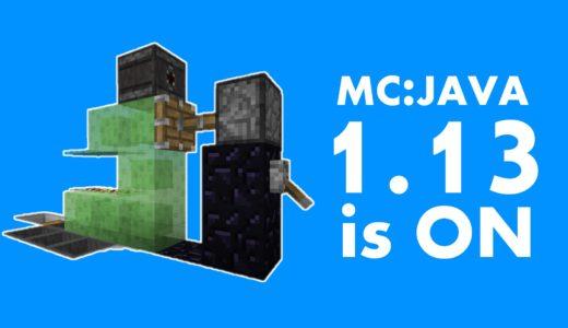 【マイクラ】最新バージョン/1.13.1対応のカーペット無限増殖機の作り方