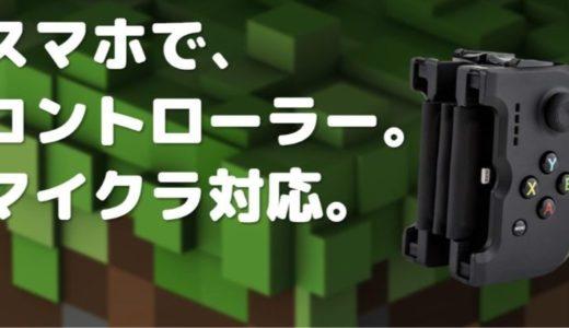 【マイクラ】スマホでコントローラーが使えるマイクラ対応の「GV157」を紹介