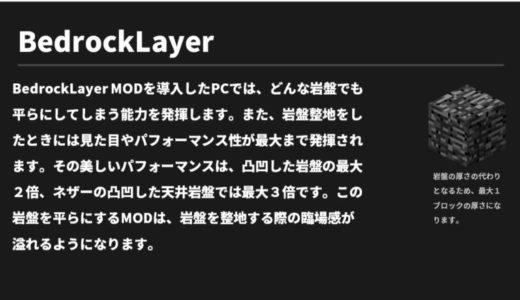 【マイクラ】岩盤を平らにしよう。「BedrockLayer」MOD