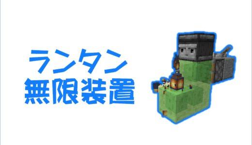 【マイクラ】ランタン無限入手!簡単なランタン無限装置の作り方