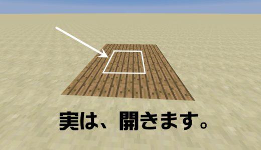 【マイクラ】地面が開く!バレない隠しエレベーターの簡単な作り方