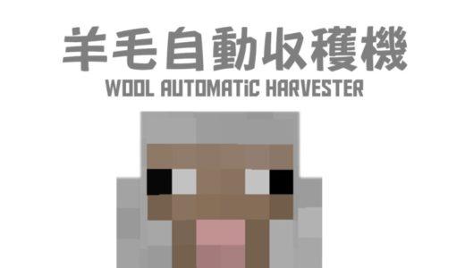 【マイクラ1.14~】羊毛自動収穫機の作り方!完全放置で回収してくれるぞ
