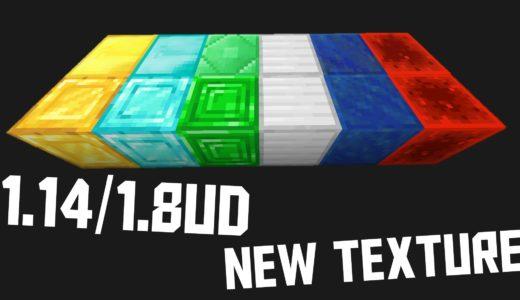【マイクラ】1.14UDの新テクスチャが公開。画像30枚で新旧比較してみた