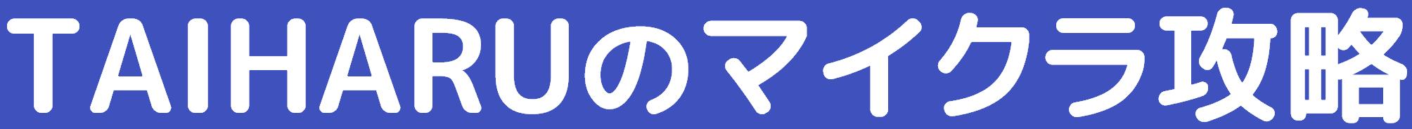 TAIHARUのマイクラ攻略