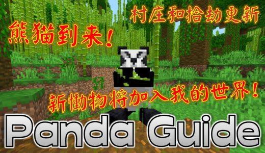 【マイクラ】パンダの生態を解説。生息地や繁殖の方法