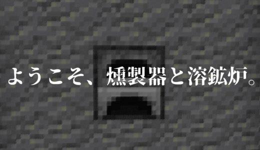 【マイクラ】燻製機、溶鉱炉の使い方。かまどの機能が分割されるが、高速精錬可能に