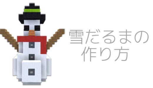【マイクラ】クオリティ高めな「雪だるま像」の簡単な作り方