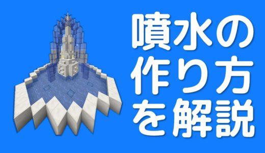 【マイクラ】デザイン重視のリアルな噴水の作り方!洋風建築におすすめ