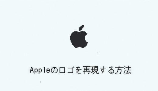【マイクラ】Appleのロゴをブロックで再現する方法