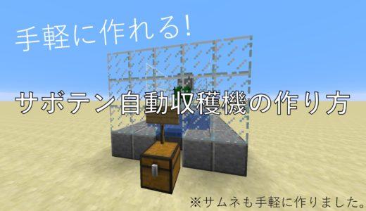 【マイクラ】手軽に作れる!サボテン自動収穫機の作り方