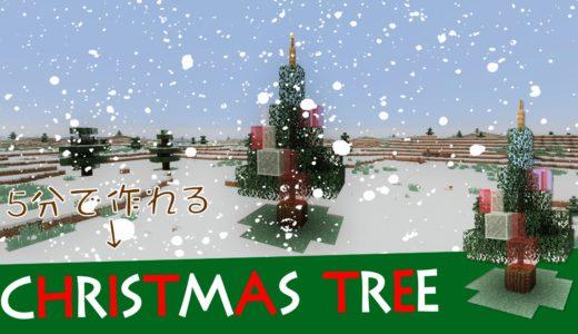 【マイクラ】5分で作れるクリスマスツリーの作り方