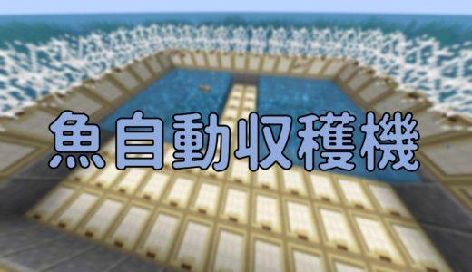 【マイクラ】魚自動収穫機の作り方!魚がホイホイ捕獲できるぞ。ver.1.13~