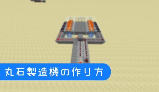 【マイクラ】1.13対応の丸石製造機の作り方!簡単&小型に作れる。