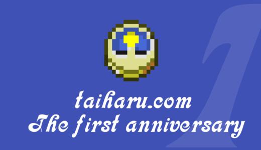 taiharu.com 1周年