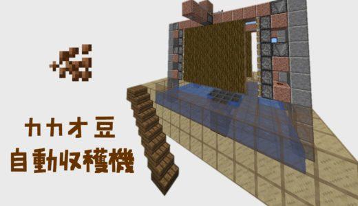 【マイクラ】カカオ豆自動収穫機の作り方!ボタン1つで収穫!