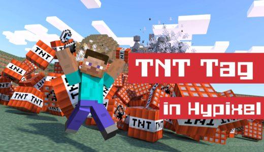 【マイクラ】Hypixelのミニゲーム、TNT Tagの遊び方を解説!