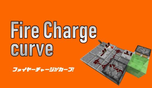 【マイクラ】ファイヤーチャージをカーブさせて発射する方法を解説