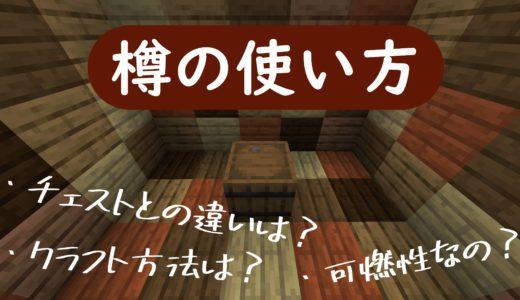 【マイクラ】新チェスト「樽」の便利な使い方:チェストとの違いとは