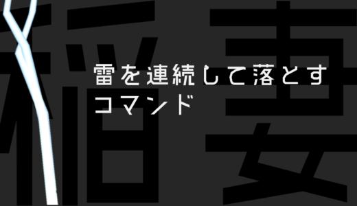【マイクラSwitch対応】コマンドを使って雷(稲妻)を連続で落とす方法!