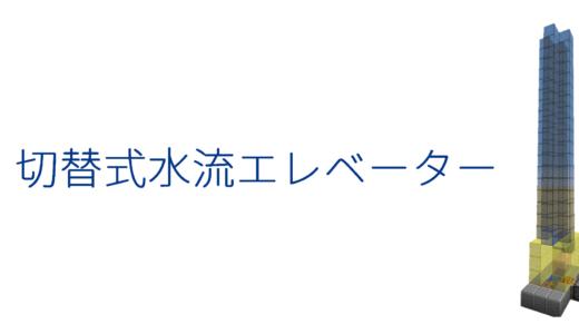【マイクラ】切替式水流エレベーターの作り方!レバーで水流の流れを操作できる!