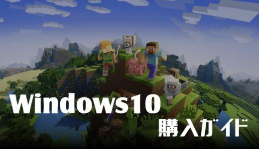 【マイクラ】Windows10(BE)版の最新購入方法ガイド。無料で貰える?