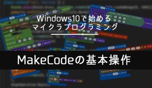 【マイクラプログラミング】MakeCodeの操作方法と画面の見方を解説!