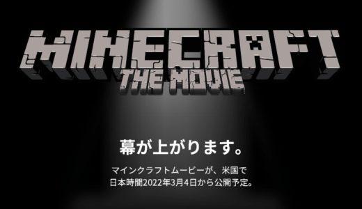 マイクラがモチーフの公式実写映画が2022年に海外で公開と発表!
