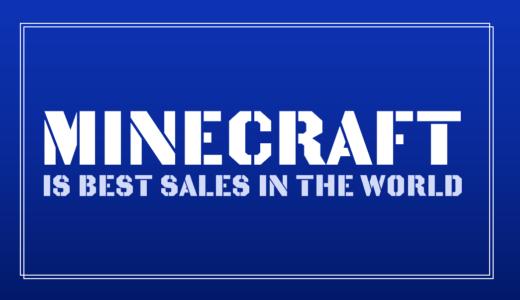 【マイクラ】累計販売本数が1億7,600万本を突破。世界一売れたゲームになった