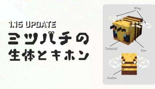 【マイクラ】ミツバチの生体を完全解説:安全にハチミツを採取する方法など