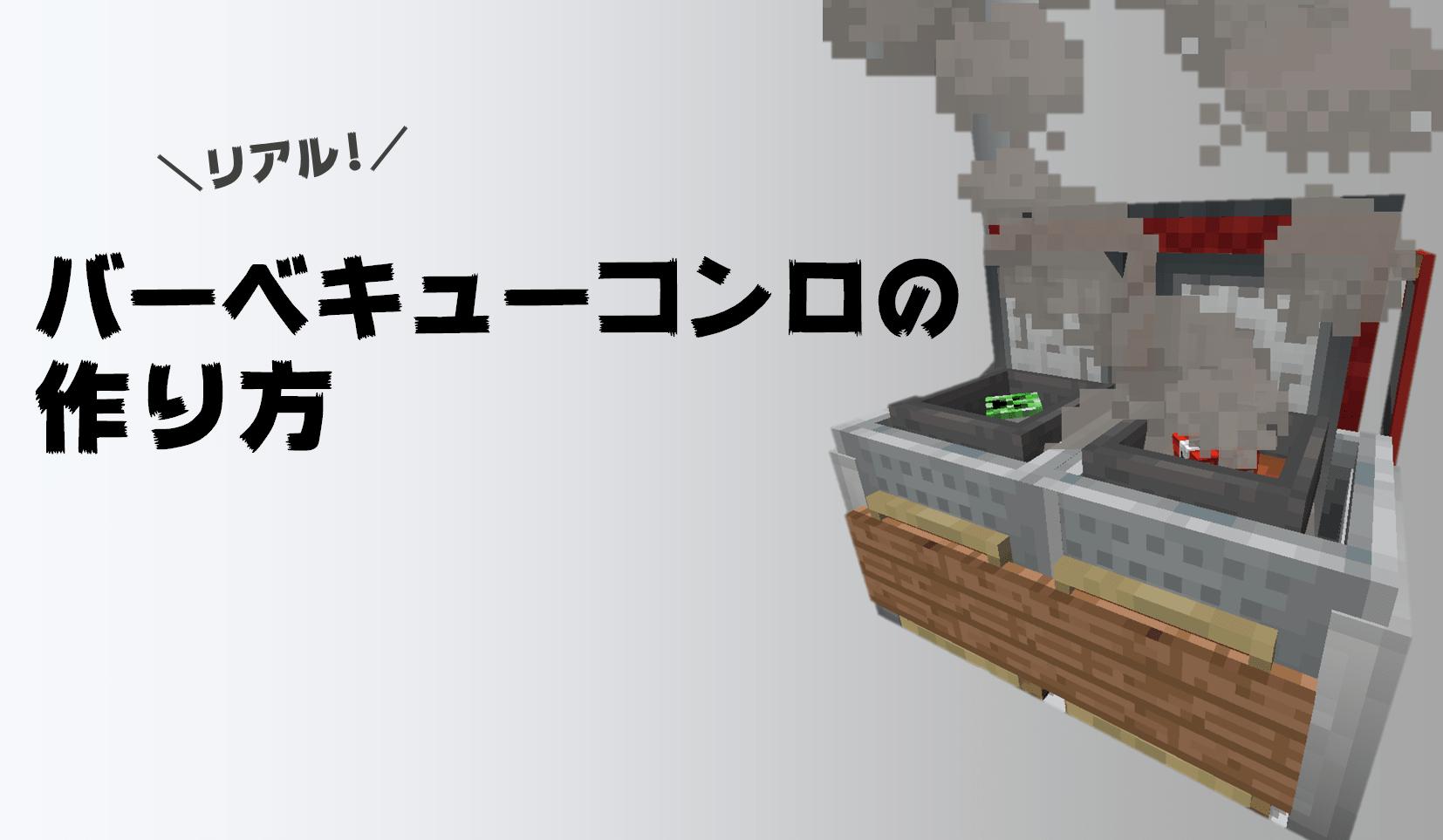 【マイクラ1.14】実際に焼けるリアルな「バーベキューコンロ」の作り方!