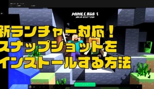 【マイクラ】新ランチャー対応!最新のスナップショットをインストールする方法