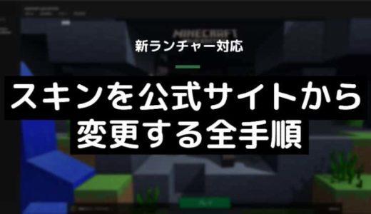 【マイクラJE】スキンを変更できない!? 公式サイトから変更する全手順