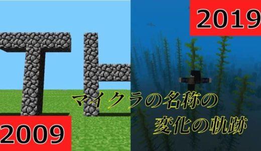 「Minecraft」の名称の変化の軌跡:グラフで年別に調べてみた!