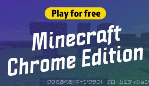 マイクラを無料でプレイする方法(Chromeエディション)