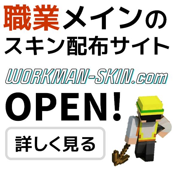 WORKMAN-SKIN.COMオープン!